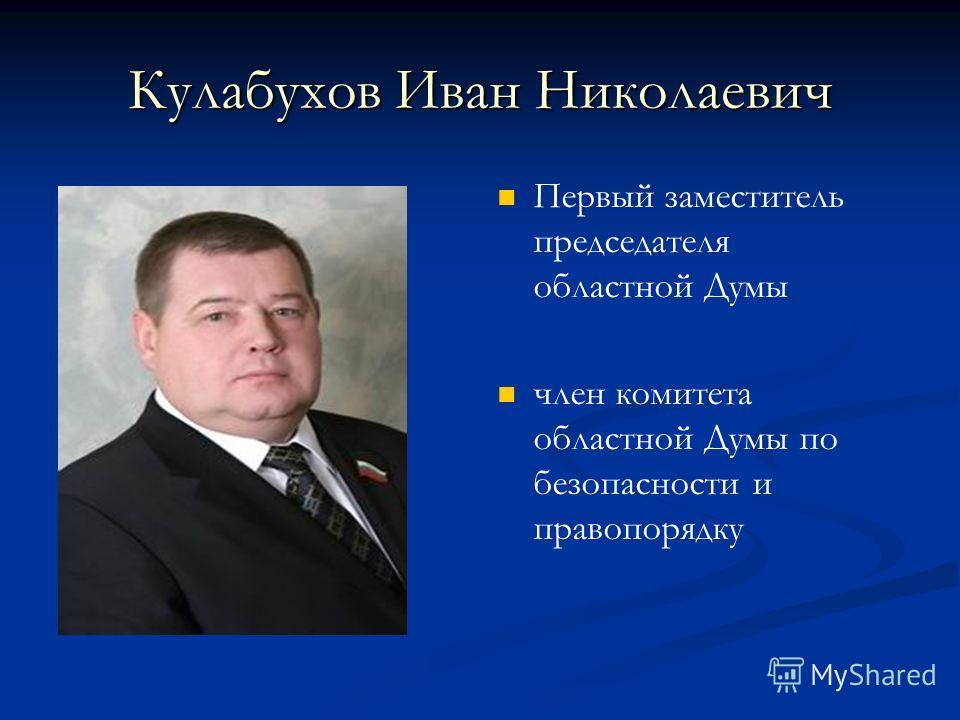 Савченко Евгений Степанович Губернатор Белгородской областиБелгородской области