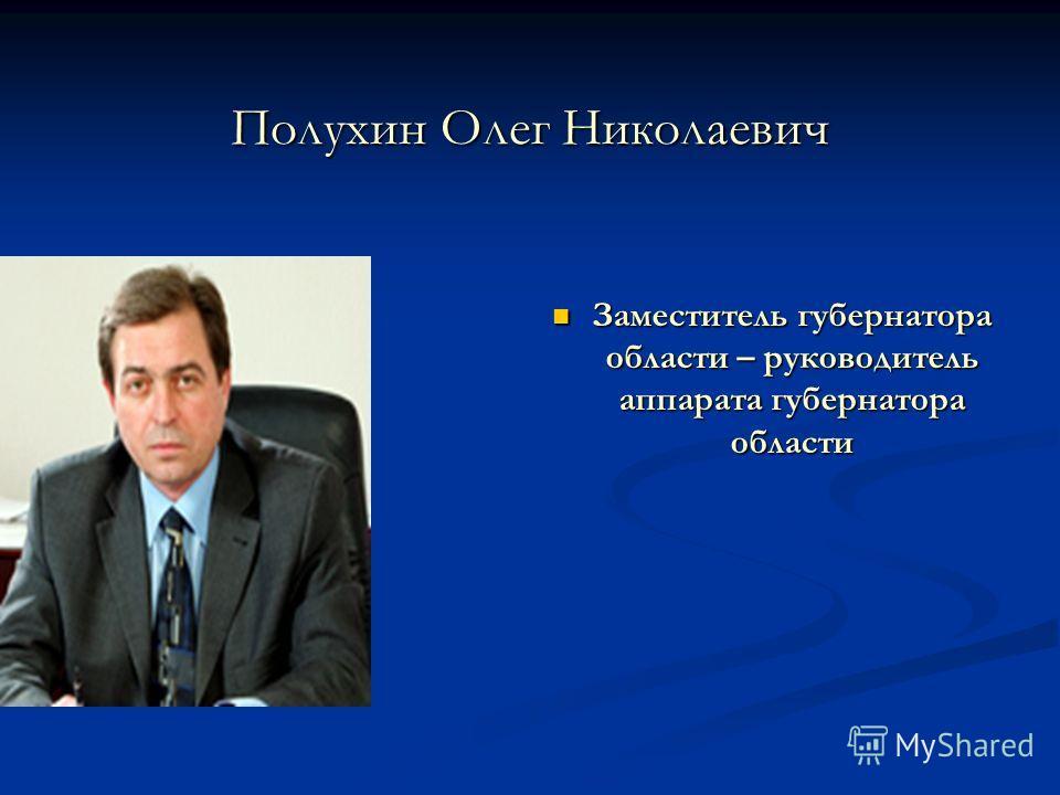 Кулабухов Иван Николаевич Первый заместитель председателя областной Думы член комитета областной Думы по безопасности и правопорядку