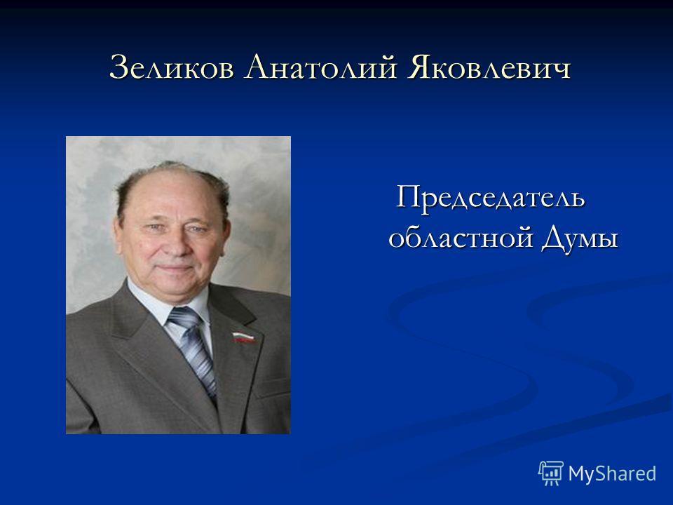 Полухин Олег Николаевич Заместитель губернатора области – руководитель аппарата губернатора области