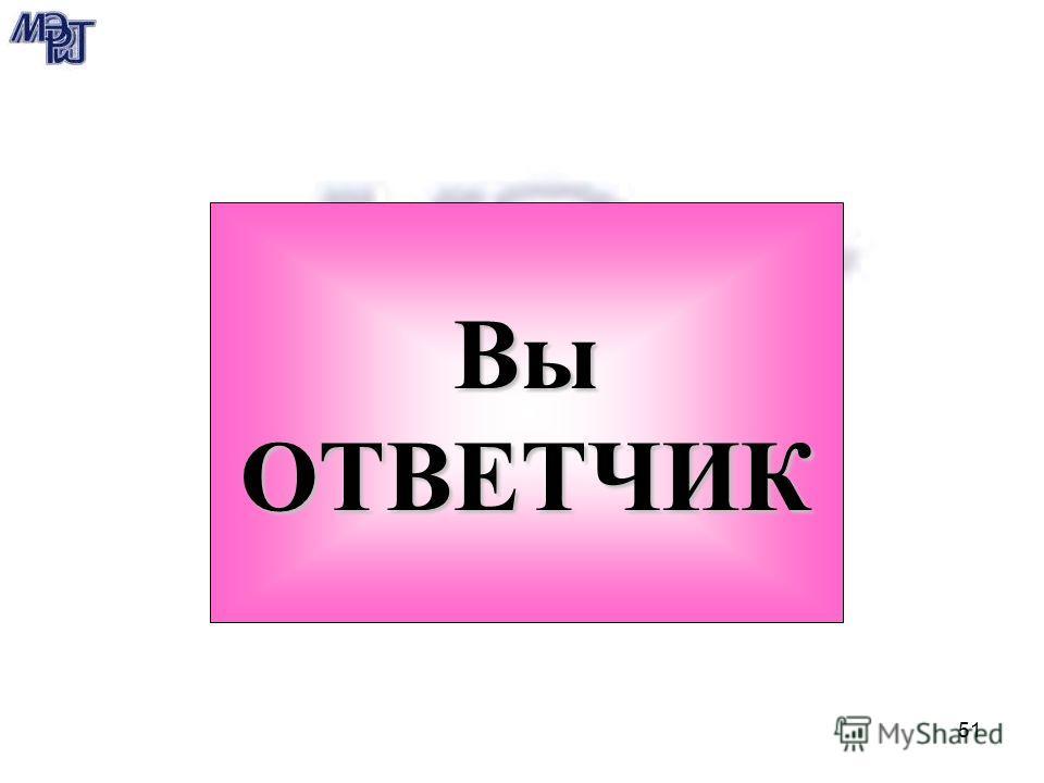 51 ВыОТВЕТЧИК