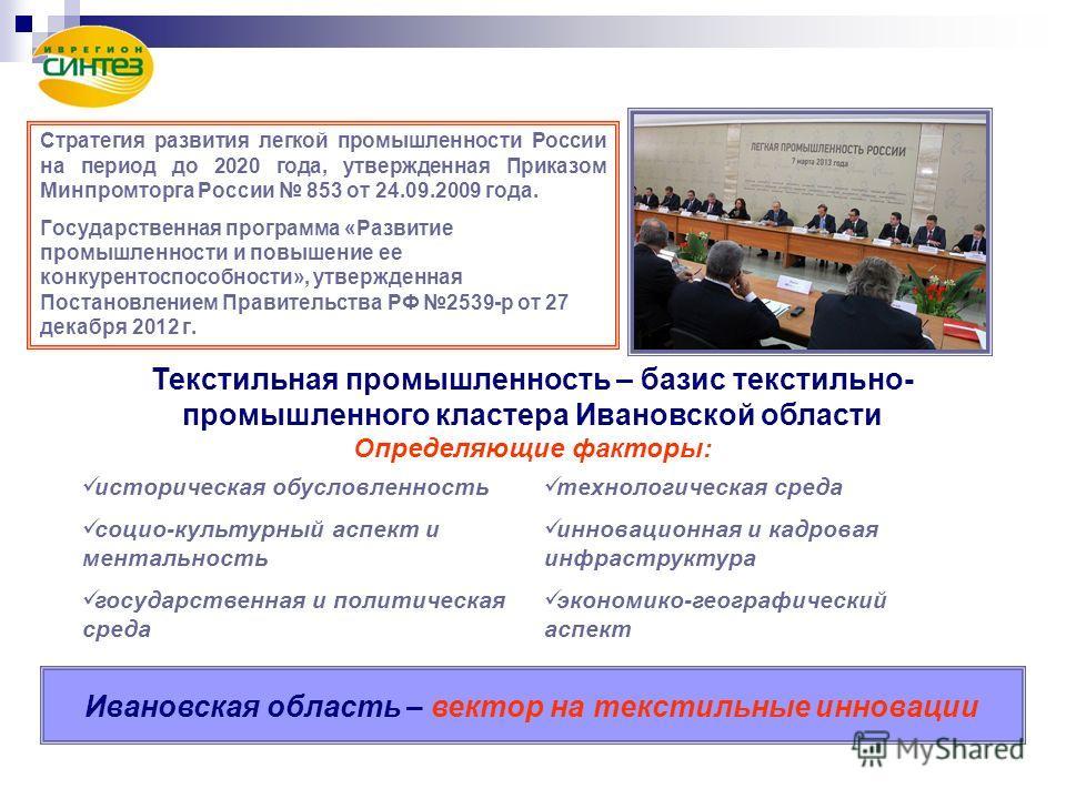 Стратегия развития легкой промышленности России на период до 2020 года, утвержденная Приказом Минпромторга России 853 от 24.09.2009 года. Государственная программа «Развитие промышленности и повышение ее конкурентоспособности», утвержденная Постановл