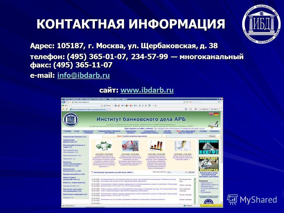 КОНТАКТНАЯ ИНФОРМАЦИЯ Адрес: 105187, г. Москва, ул. Щербаковская, д. 38 телефон: (495) 365-01-07, 234-57-99 многоканальный факс: (495) 365-11-07 e-mail: info@ibdarb.ru info@ibdarb.ru сайт: www.ibdarb.ru www.ibdarb.ruwww.ibdarb.ru