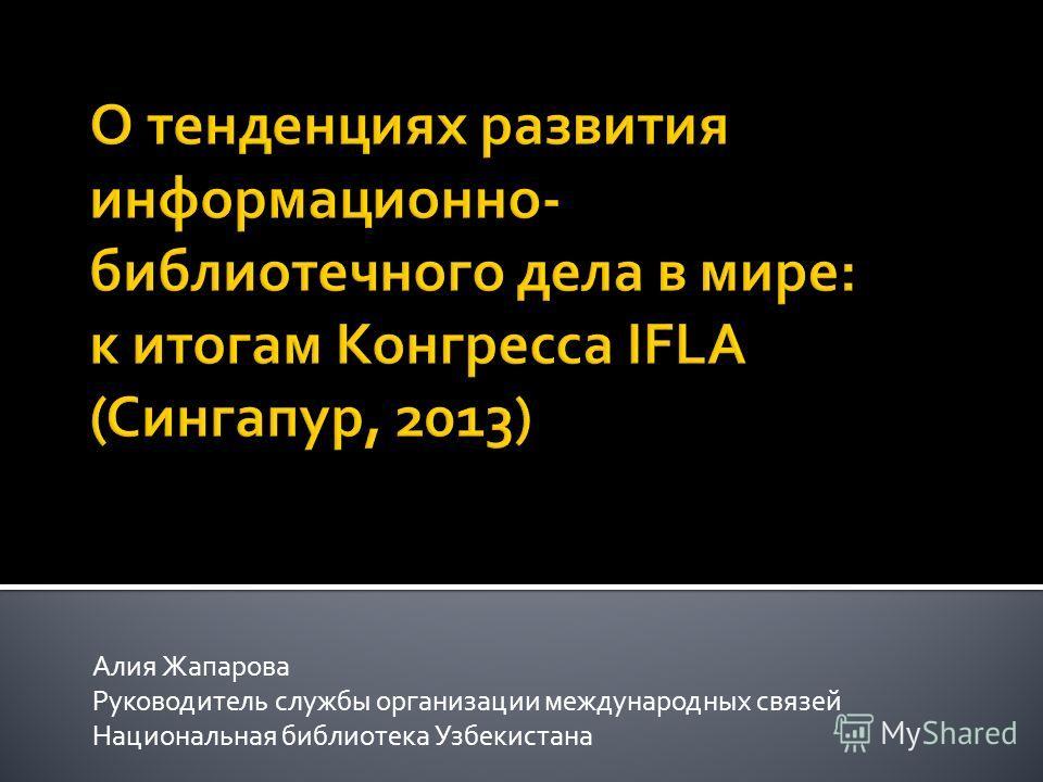 Алия Жапарова Руководитель службы организации международных связей Национальная библиотека Узбекистана