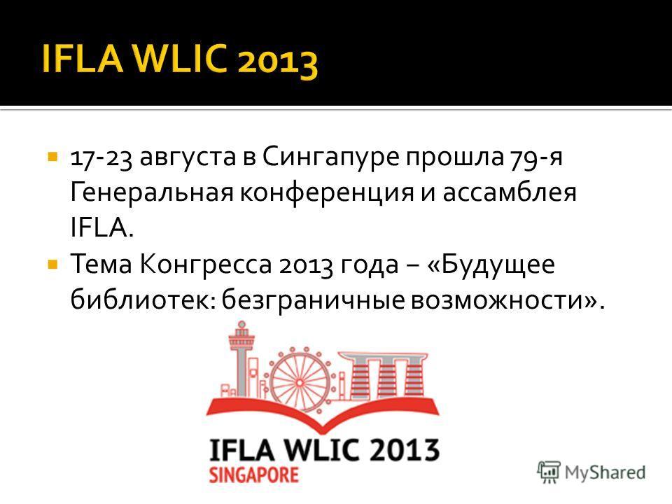 17-23 августа в Сингапуре прошла 79-я Генеральная конференция и ассамблея IFLA. Тема Конгресса 2013 года «Будущее библиотек: безграничные возможности».
