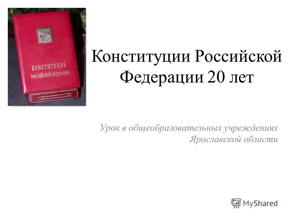 Конституции Российской Федерации 20 лет Урок в общеобразовательных учреждениях Ярославской области
