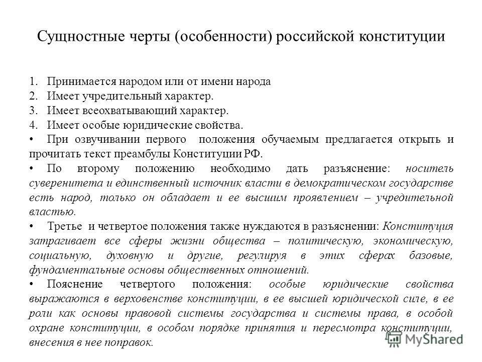 Сущностные черты (особенности) российской конституции 1.Принимается народом или от имени народа 2.Имеет учредительный характер. 3.Имеет всеохватывающий характер. 4.Имеет особые юридические свойства. При озвучивании первого положения обучаемым предлаг