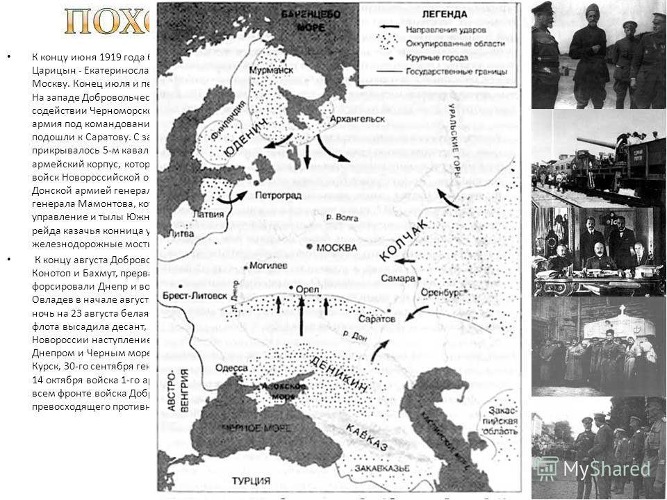 К концу июня 1919 года белые армии, преследуя разбитого противника, вышли на фронт Царицын - Екатеринослав -Херсон. 3 июля в Царицыне А.И. Деникин отдал Директиву о походе на Москву. Конец июля и первая половина августа 1919 года были ознаменованы но