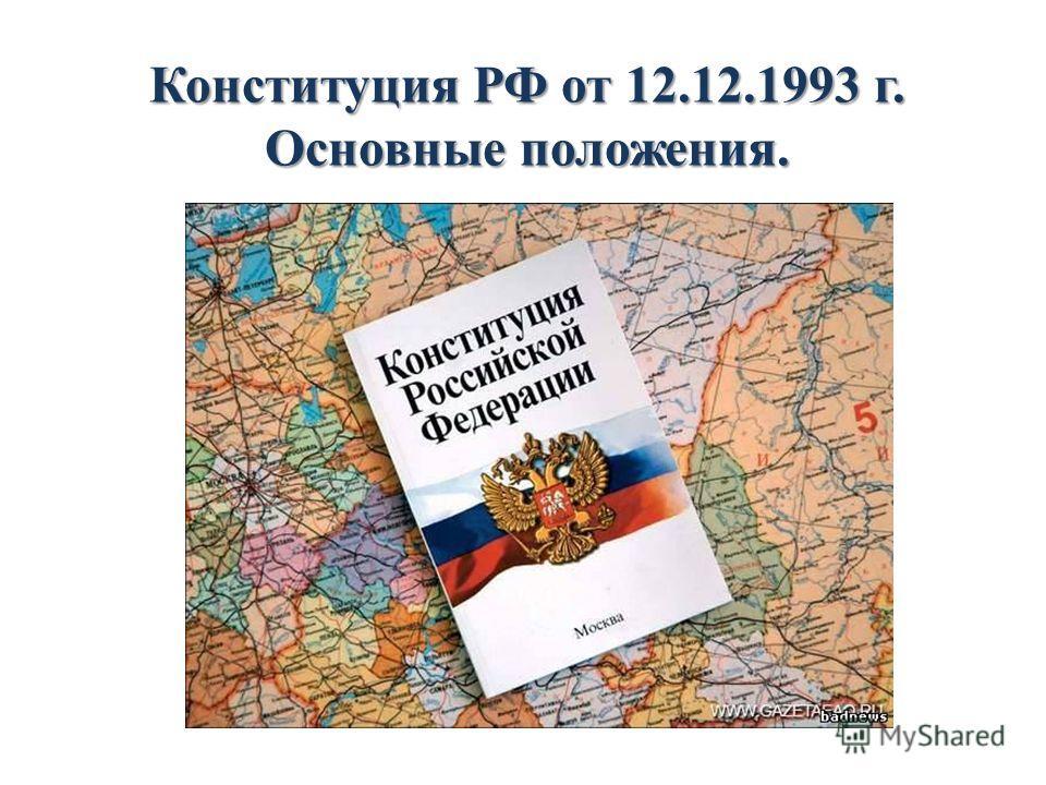 Конституция РФ от 12.12.1993 г. Основные положения.
