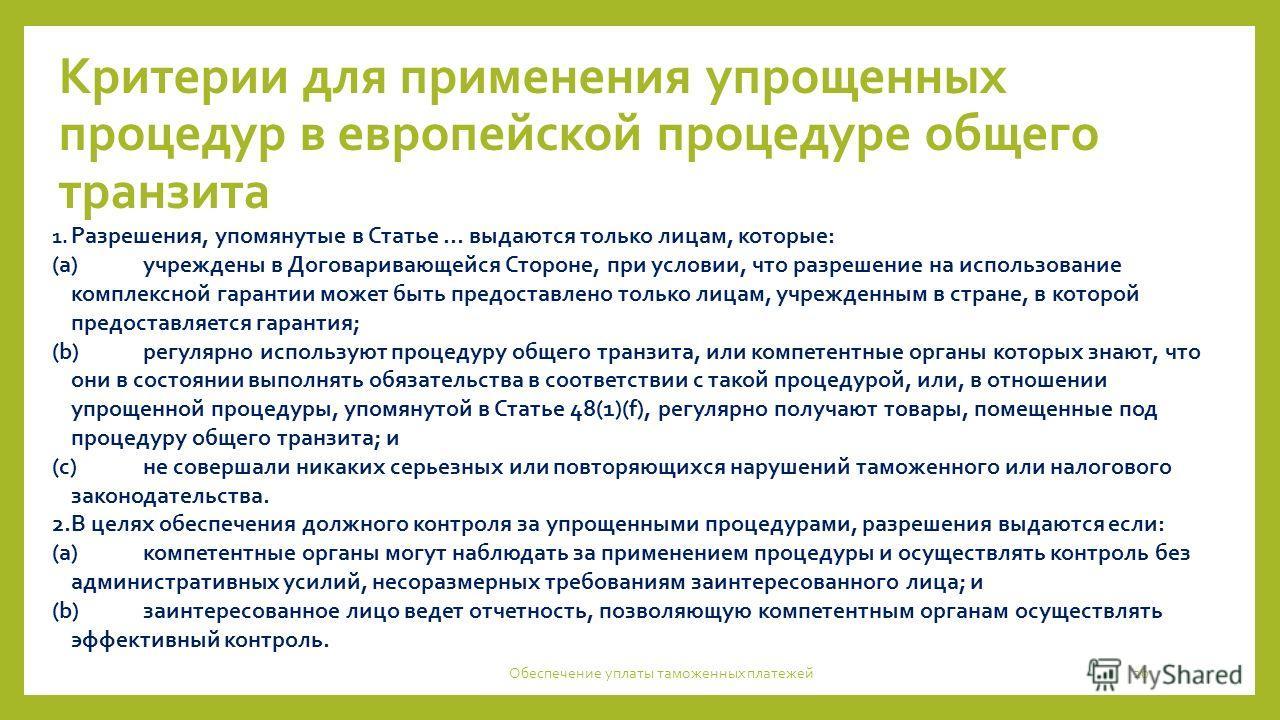Критерии для применения упрощенных процедур в европейской процедуре общего транзита 1. Разрешения, упомянутые в Статье … выдаются только лицам, которые: (a)учреждены в Договаривающейся Стороне, при условии, что разрешение на использование комплексной