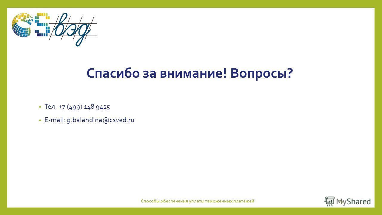 Спасибо за внимание! Вопросы? Тел. +7 (499) 148 9425 E-mail: g.balandina@csved.ru Способы обеспечения уплаты таможенных платежей29