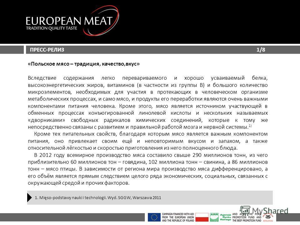 ПРЕСС-РЕЛИЗ «Польское мясо – традиция, качество,вкус» Вследствие содержания легко перевариваемого и хорошо усваиваемый белка, высокоэнергетических жиров, витаминов (в частности из группы B) и большого количество микроэлементов, необходимых для участи