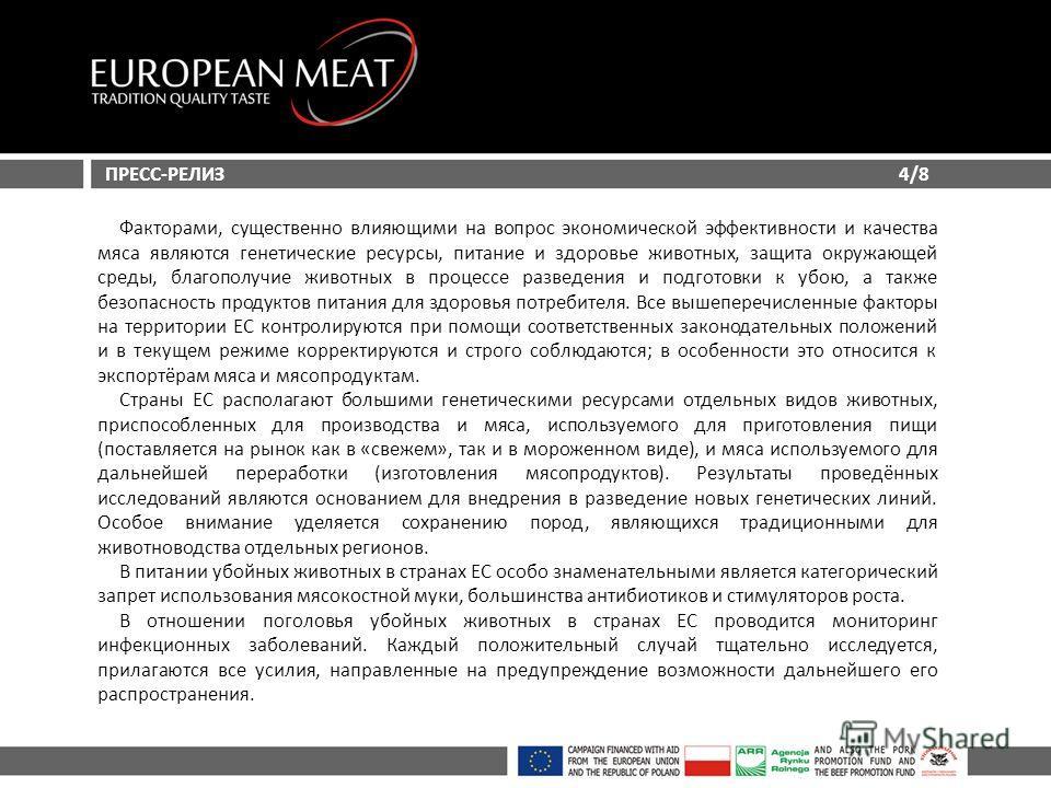ПРЕСС-РЕЛИЗ Факторами, существенно влияющими на вопрос экономической эффективности и качества мяса являются генетические ресурсы, питание и здоровье животных, защита окружающей среды, благополучие животных в процессе разведения и подготовки к убою, а