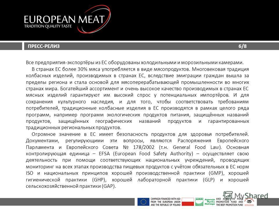 ПРЕСС-РЕЛИЗ Все предприятия-экспортёры из ЕС оборудованы холодильными и морозильными камерами. В странах ЕС более 30% мяса употребляется в виде мясопродуктов. Многовековая традиция колбасных изделий, производимых в странах ЕС, вследствие эмиграции гр