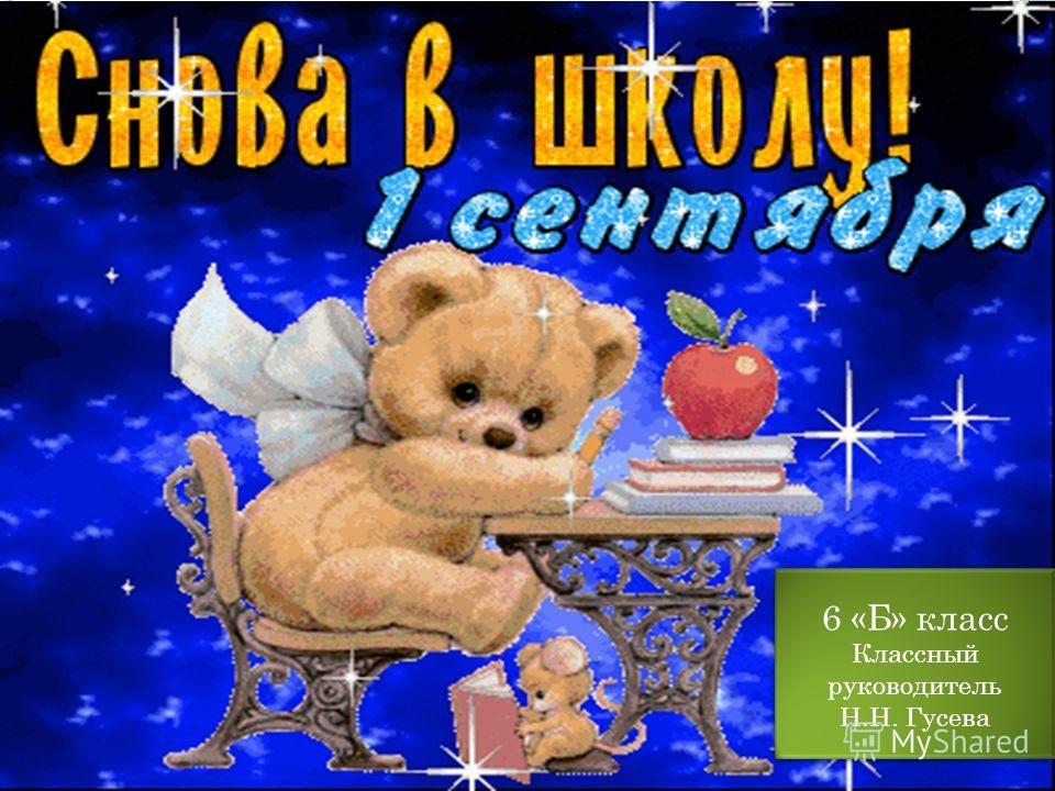 Для каждого из нас Родина начинается с детства. 6 «Б» класс Классный руководитель Н.Н. Гусева 6 «Б» класс Классный руководитель Н.Н. Гусева