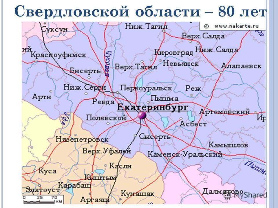 Свердловской области – 80 лет