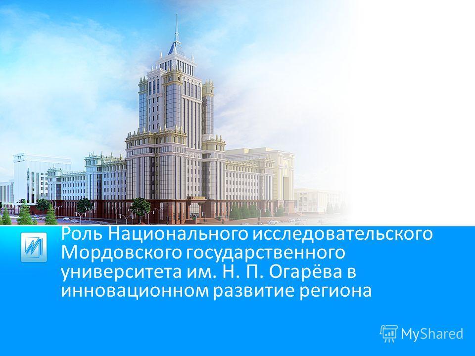 Роль Национального исследовательского Мордовского государственного университета им. Н. П. Огарёва в инновационном развитие региона