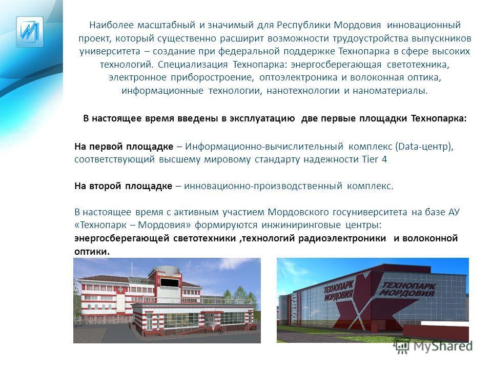Наиболее масштабный и значимый для Республики Мордовия инновационный проект, который существенно расширит возможности трудоустройства выпускников университета – создание при федеральной поддержке Технопарка в сфере высоких технологий. Специализация Т