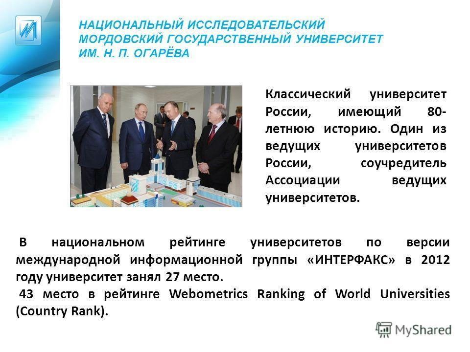 Классический университет России, имеющий 80- летнюю историю. Один из ведущих университетов России, соучредитель Ассоциации ведущих университетов. В национальном рейтинге университетов по версии международной информационной группы «ИНТЕРФАКС» в 2012 г