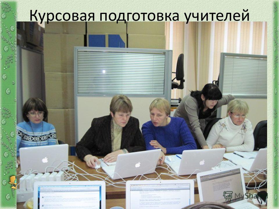 Курсовая подготовка учителей
