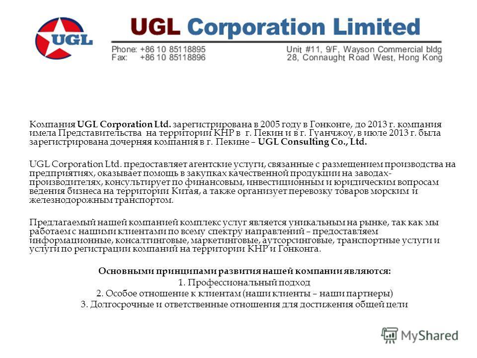 Компания UGL Corporation Ltd. зарегистрирована в 2005 году в Гонконге, до 2013 г. компания имела Представительства на территории КНР в г. Пекин и в г. Гуанчжоу, в июле 2013 г. была зарегистрирована дочерняя компания в г. Пекине – UGL Consulting Co.,