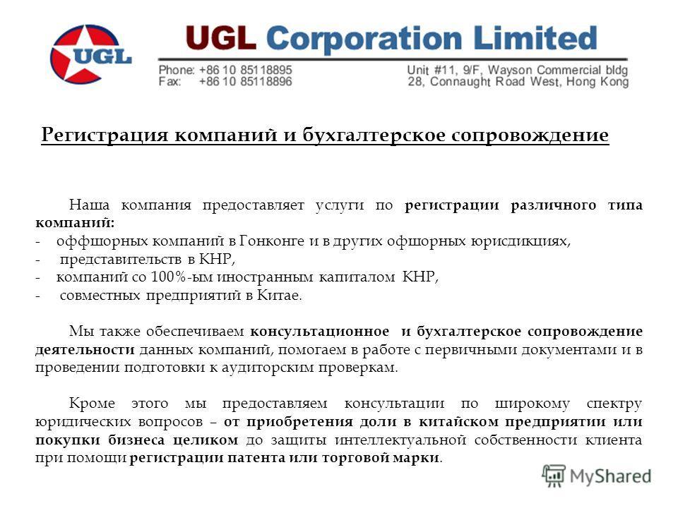 Регистрация компаний и бухгалтерское сопровождение Наша компания предоставляет услуги по регистрации различного типа компаний: -оффшорных компаний в Гонконге и в других офшорных юрисдикциях, - представительств в КНР, -компаний со 100%-ым иностранным