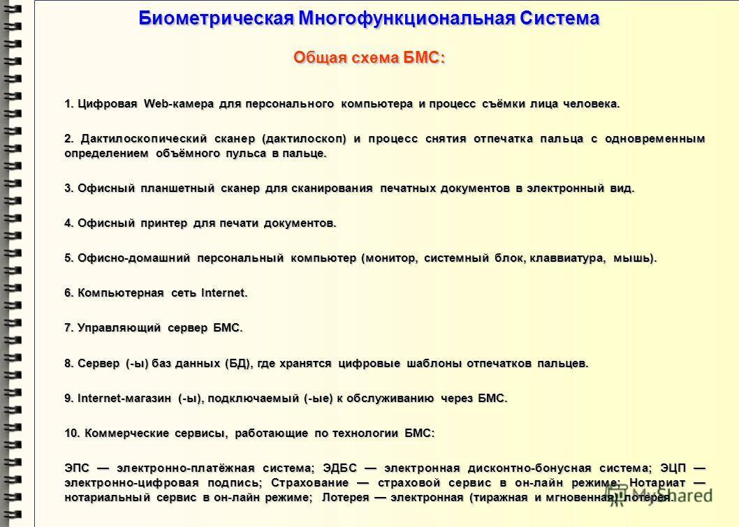 Биометрическая Многофункциональная Система Общая схема БМС