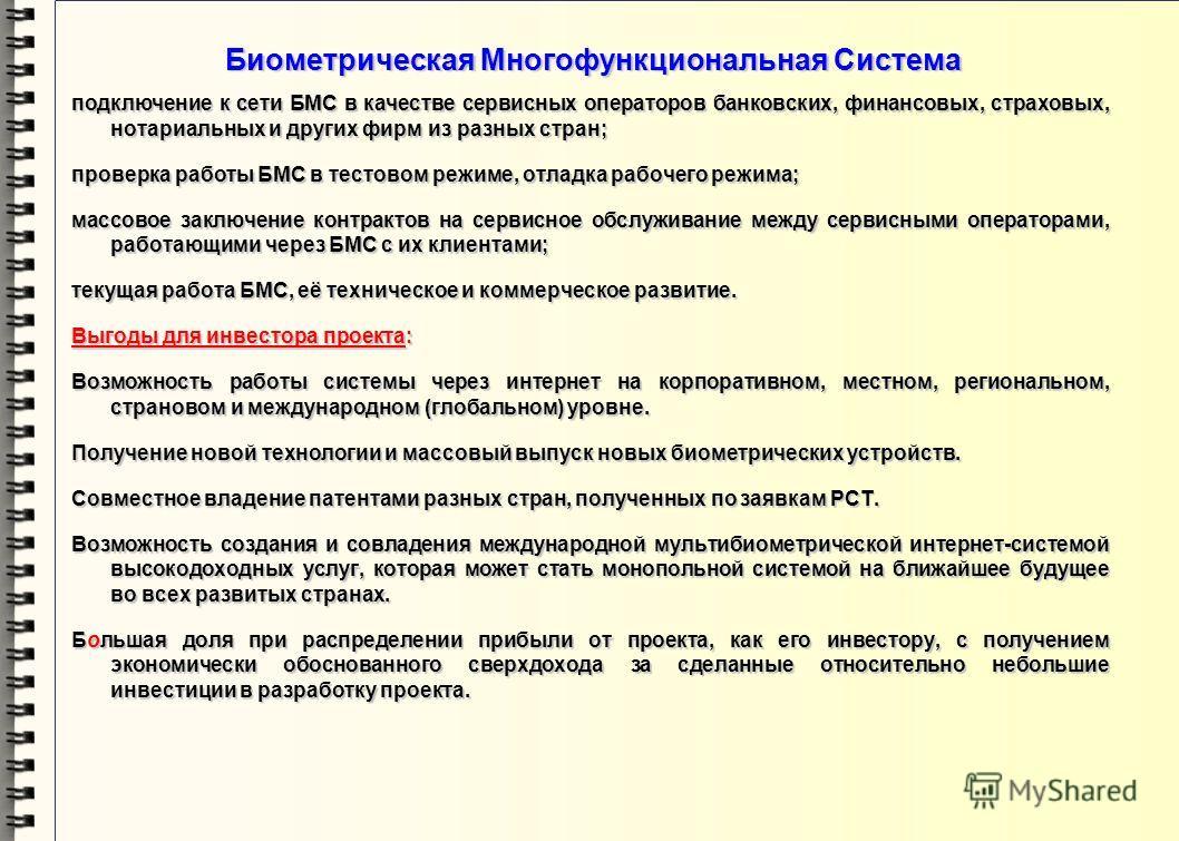 Биометрическая Многофункциональная Система Биометрическая Многофункциональная Система заказ на изготовление рекламно-информационных и презентационных печатных материалов (буклеты, каталоги и т.д.) и медиа-материалов (видео- и аудио-), а также интерне