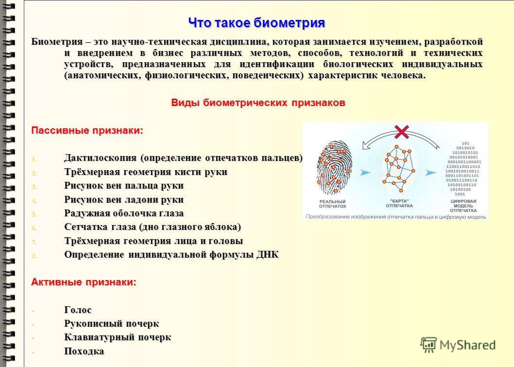 Содержание: Общая часть Что такое биометрия Что такое биометрия Виды биометрических признаков Виды биометрических признаков Типы и модели сканеров, применяемых в биометрии (с фотографиями) Типы и модели сканеров, применяемых в биометрии (с фотография