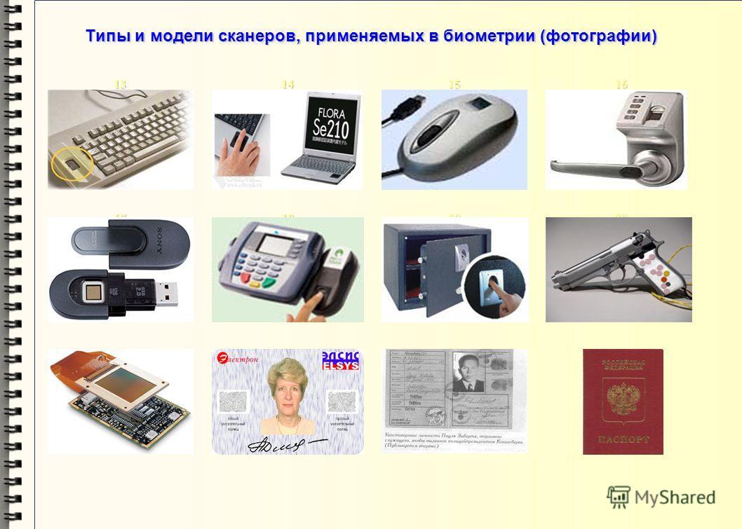 Типы и модели сканеров, применяемых в биометрии (фотографии) 1234 5678 9101112
