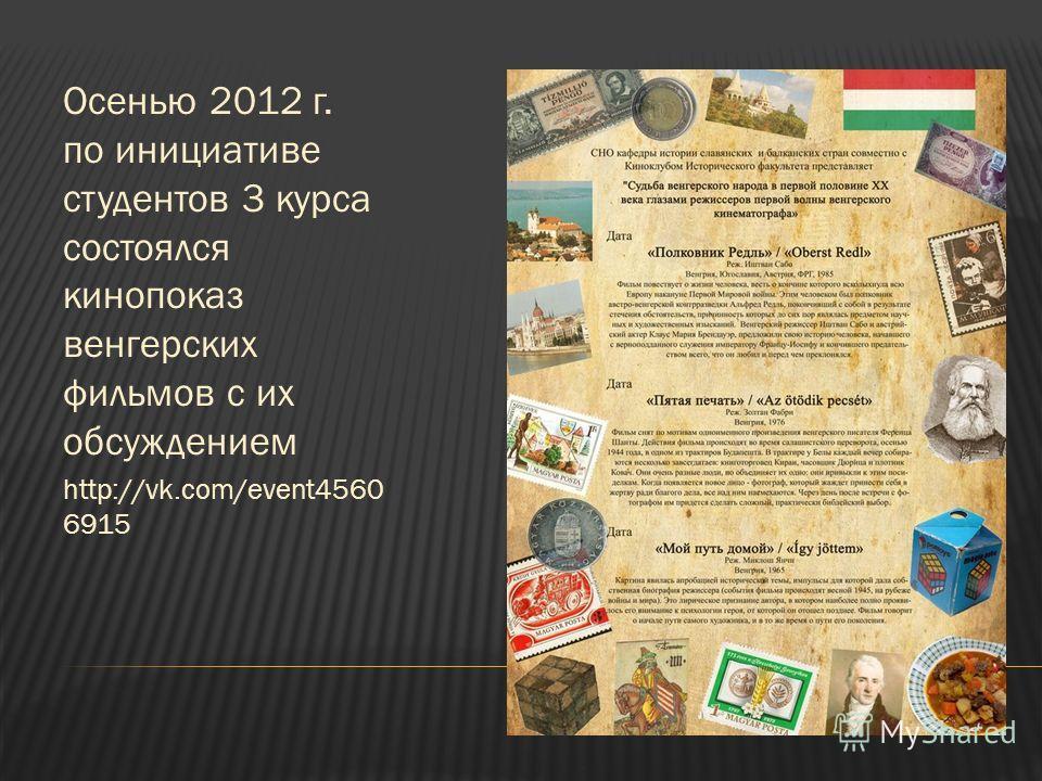 Осенью 2012 г. по инициативе студентов 3 курса состоялся кинопоказ венгерских фильмов с их обсуждением http://vk.com/event4560 6915