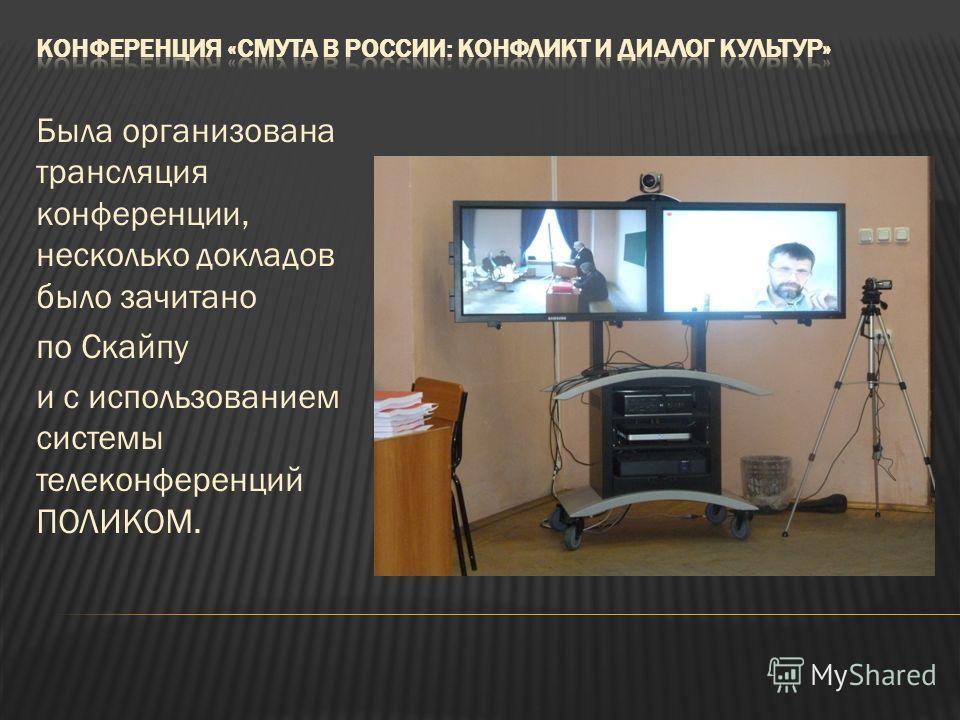 Была организована трансляция конференции, несколько докладов было зачитано по Скайпу и с использованием системы телеконференций ПОЛИКОМ.