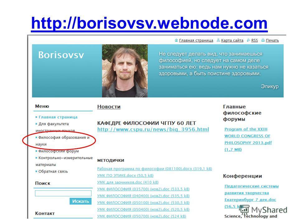 http://borisovsv.webnode.com