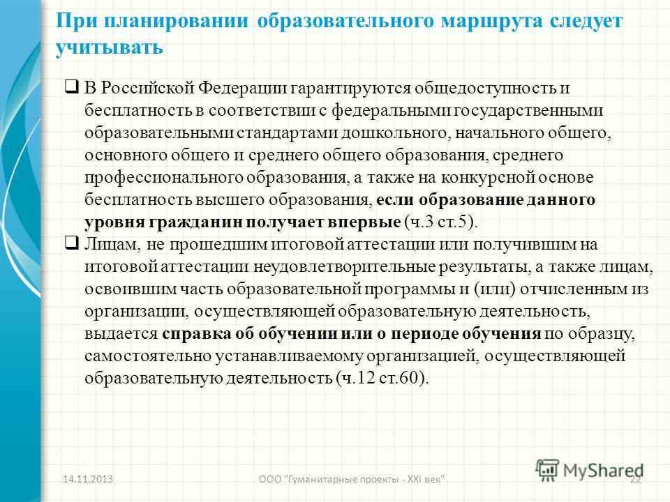 При планировании образовательного маршрута следует учитывать В Российской Федерации гарантируются общедоступность и бесплатность в соответствии с федеральными государственными образовательными стандартами дошкольного, начального общего, основного общ