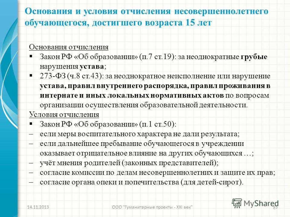 Основания и условия отчисления несовершеннолетнего обучающегося, достигшего возраста 15 лет 14.11.2013ООО