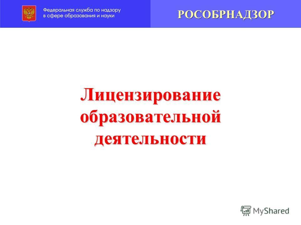 Лицензирование образовательной деятельности РОСОБРНАДЗОР