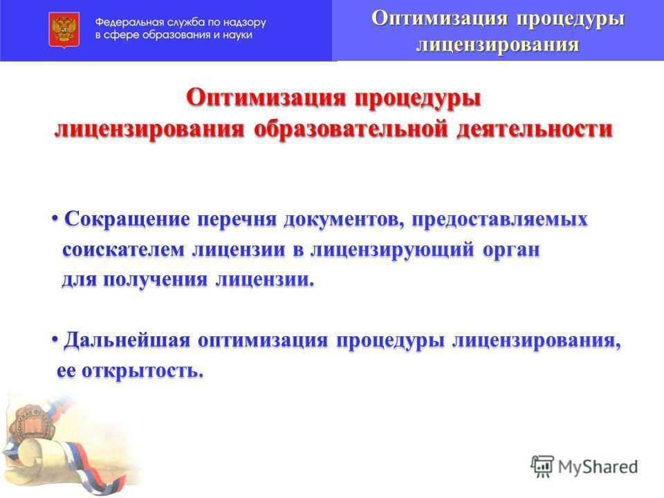 Оптимизация процедуры лицензирования образовательной деятельности Оптимизация процедуры лицензирования образовательной деятельности Оптимизация процедуры лицензирования