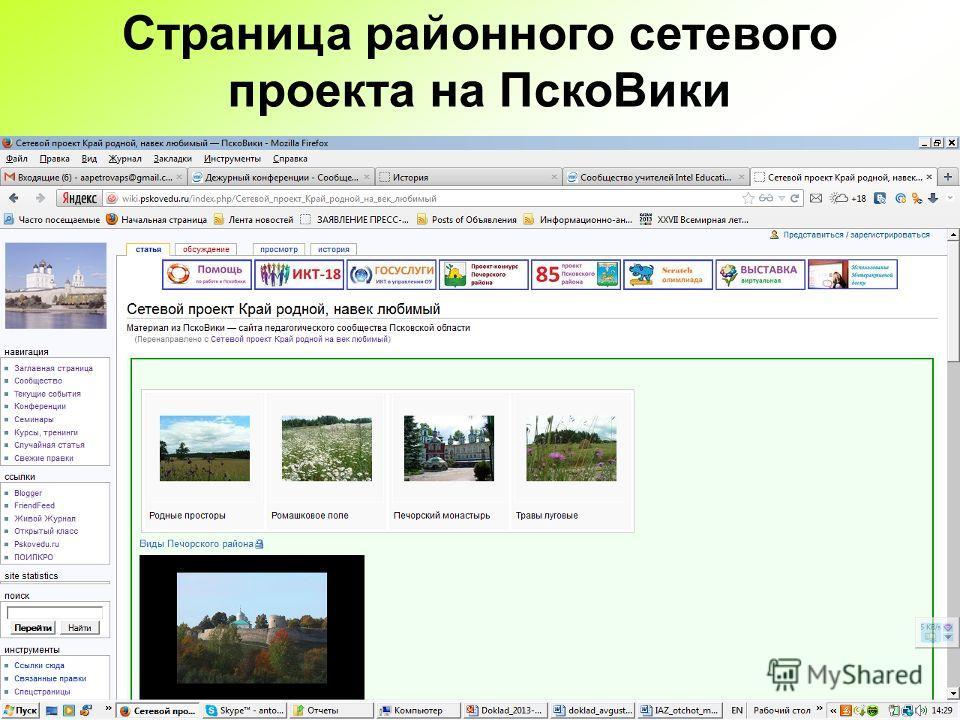 26 Страница районного сетевого проекта на ПскоВики