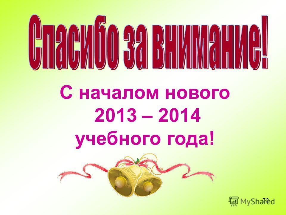 72 С началом нового 2013 – 2014 учебного года!