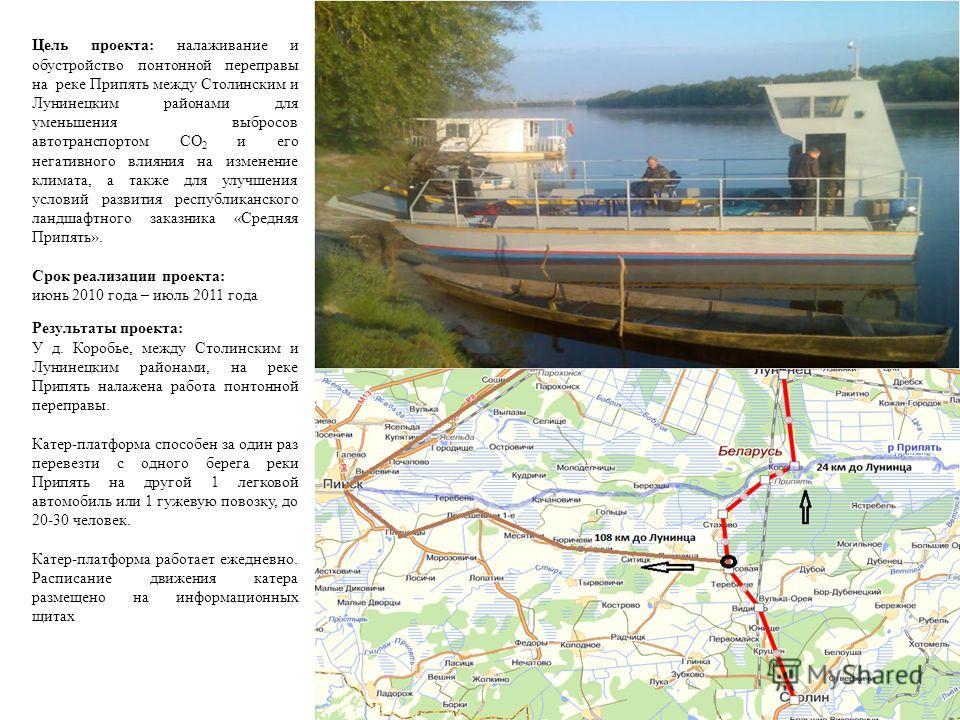 Цель проекта: налаживание и обустройство понтонной переправы на реке Припять между Столинским и Лунинецким районами для уменьшения выбросов автотранспортом СО 2 и его негативного влияния на изменение климата, а также для улучшения условий развития ре