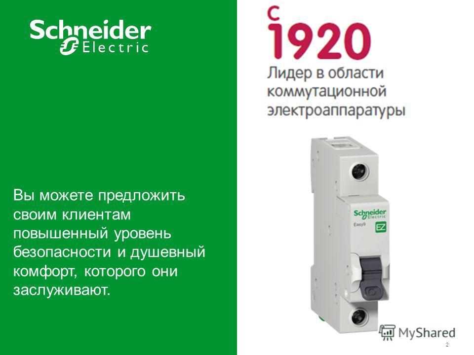 Schneider Electric 2 - Division - Name – Date Вы можете предложить своим клиентам повышенный уровень безопасности и душевный комфорт, которого они заслуживают.