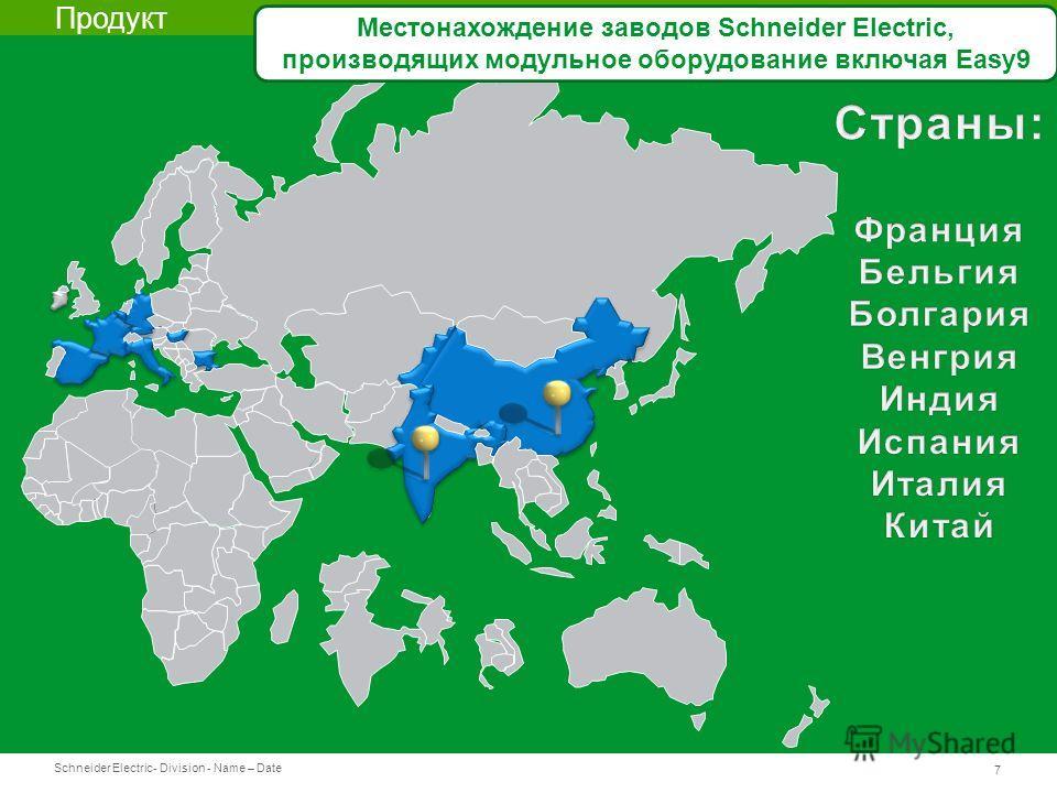 Schneider Electric 7 - Division - Name – Date Продукт Местонахождение заводов Schneider Electric, производящих модульное оборудование включая Easy9