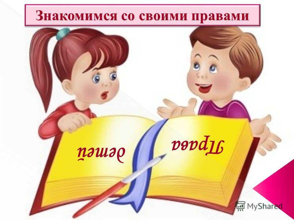 Права детей Знакомимся со своими правами