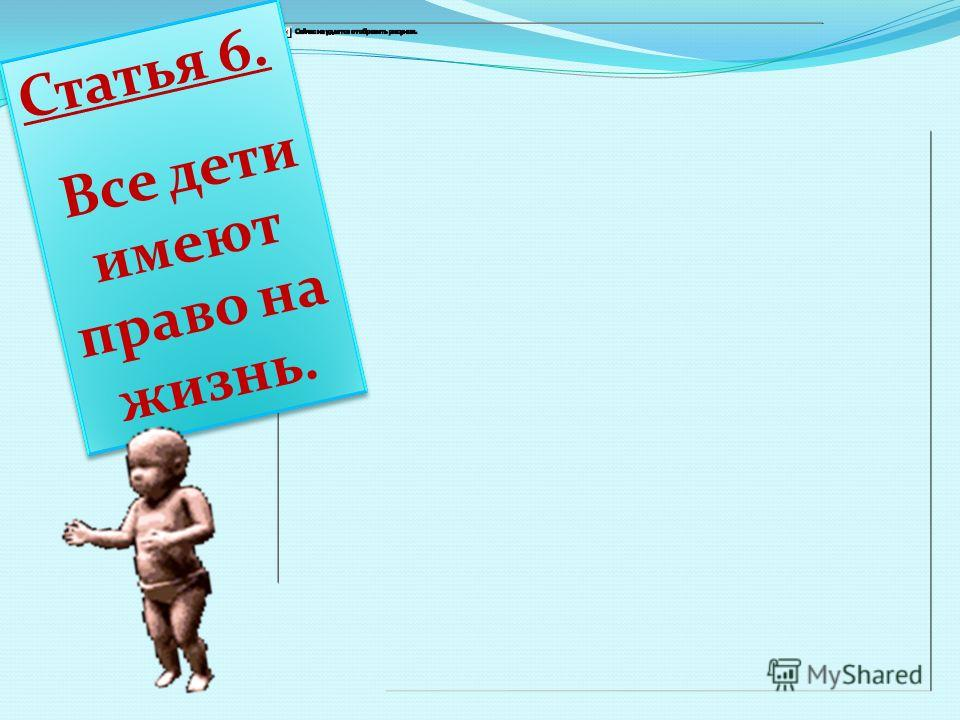 Статья 6. Все дети имеют право на жизнь. Статья 6. Все дети имеют право на жизнь.
