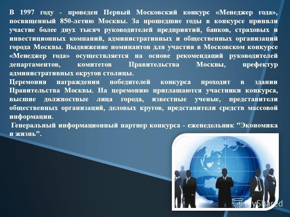 В 1997 году - проведен Первый Московский конкурс «Менеджер года», посвященный 850-летию Москвы. За прошедшие годы в конкурсе приняли участие более двух тысяч руководителей предприятий, банков, страховых и инвестиционных компаний, административных и о