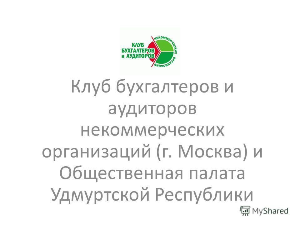 Клуб бухгалтеров и аудиторов некоммерческих организаций (г. Москва) и Общественная палата Удмуртской Республики