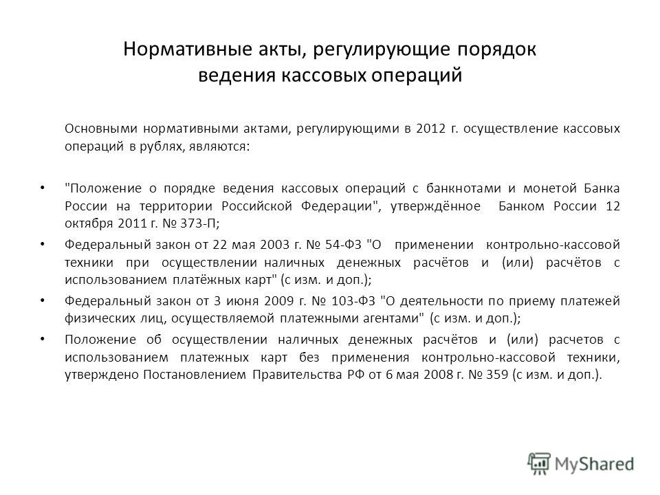 Нормативные акты, регулирующие порядок ведения кассовых операций Основными нормативными актами, регулирующими в 2012 г. осуществление кассовых операций в рублях, являются:
