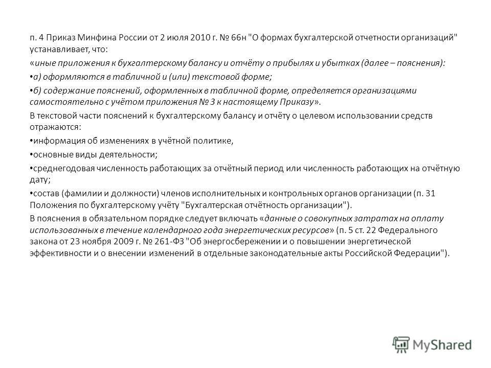 п. 4 Приказ Минфина России от 2 июля 2010 г. 66н