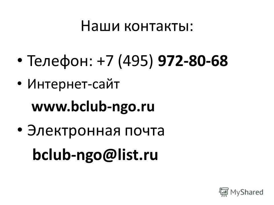 Наши контакты: Телефон: +7 (495) 972-80-68 Интернет-сайт www.bclub-ngo.ru Электронная почта bclub-ngo@list.ru