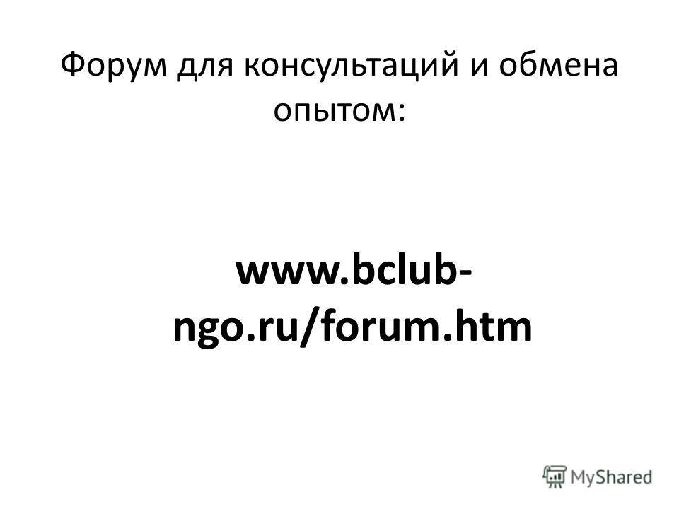 Форум для консультаций и обмена опытом: www.bclub- ngo.ru/forum.htm