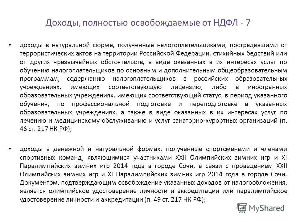 Доходы, полностью освобождаемые от НДФЛ - 7 доходы в натуральной форме, полученные налогоплательщиками, пострадавшими от террористических актов на территории Российской Федерации, стихийных бедствий или от других чрезвычайных обстоятельств, в виде ок